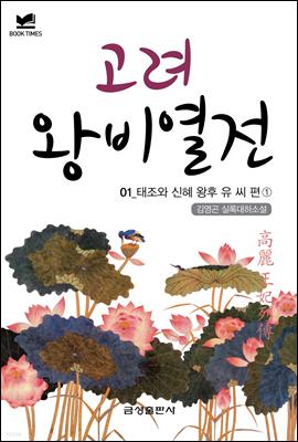 북타임스 고려왕비열전 1. 태조와 신혜 왕후 유 씨①