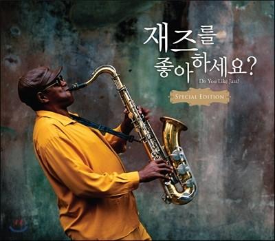 재즈를 좋아하세요? 스페셜 에디션