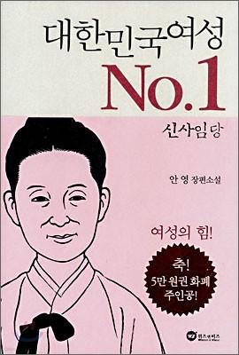 대한민국여성 No.1