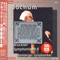 Bruckner : Symphony No.8 : Bamberger SymphonikerㆍEugen Jochum