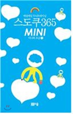 스도쿠 365 MINI 미니북 초급 1