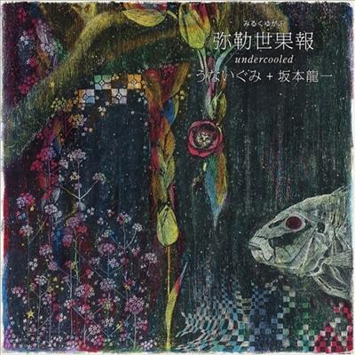 Unaigumi + Ryuichi Sakamoto - 彌勒世果報 - Undercooled - (Cardboard Sleeve LP Miniature)