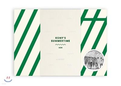 아이콘 (iKON) - Kony's Summertime [재발매]