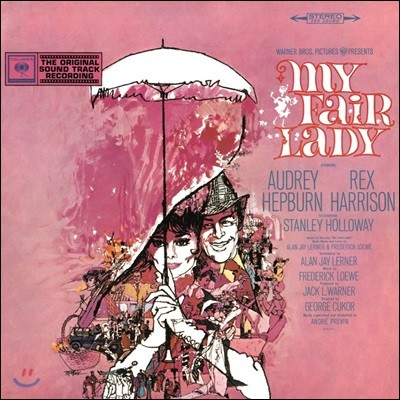 마이 페어 레이디 영화음악 (My Fair Lady OST) [LP]
