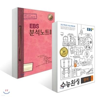 EBS 수능완성 영어영역 영어 (2016년) + EBS 분석노트 2 영어영역 (2016년)