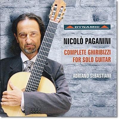 파가니니 : 기타를 위한 기리비치 전곡 - 세바스티아니