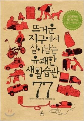 뜨거운 지구에서 살아남는 유쾌한 생활습관 77