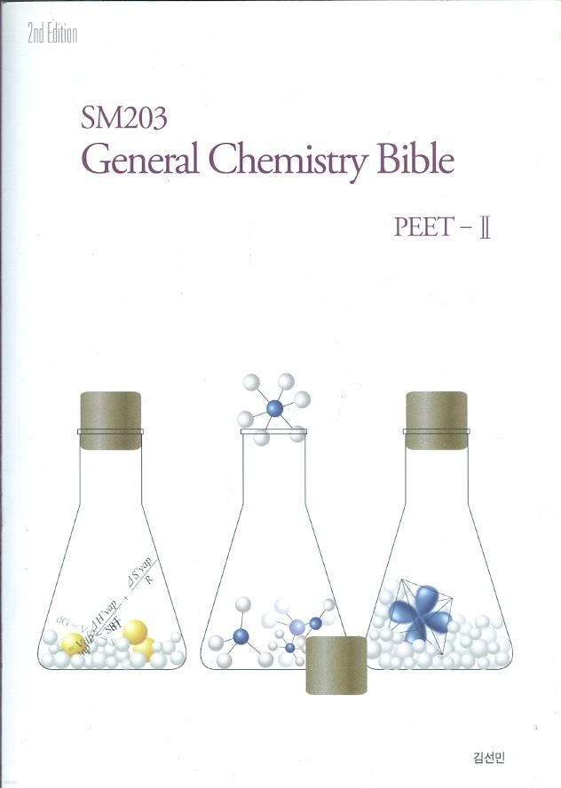 SM 203 general chemistry bible PEET II - SM 일반화학 바이블