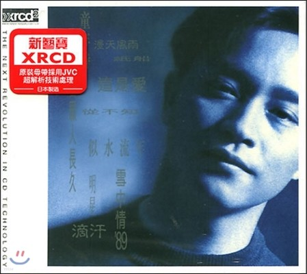 Leslie Cheung (장국영[張國榮]) - Salute [XRCD]