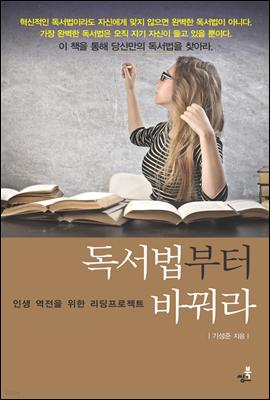 독서법부터 바꿔라