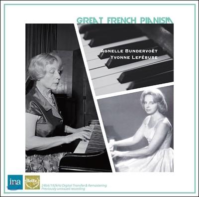 Agnelle Bundervoet / Vvonne Lefebure 프랑스 피아니즘 - 아뉴엘 분더보예, 이본 르페뷔르 미발표 녹음집