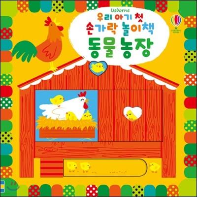 우리 아기 첫 손가락 길 찾기 놀이책 동물 농장