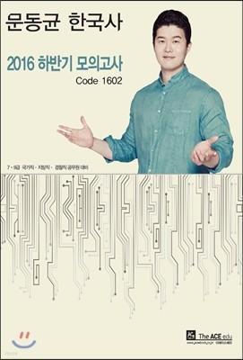2016 문동균 한국사 하반기 모의고사