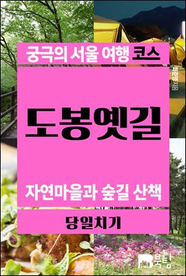 궁극의 서울 여행 코스 도봉옛길