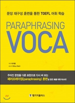 PARAPHRASING VOCA 패러프레이징 토플 보카