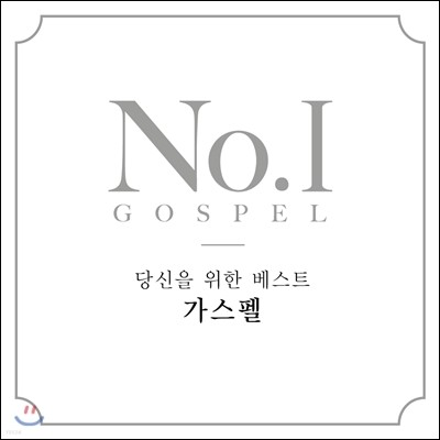 No. 1 Gospel (당신을 위한 베스트 가스펠)