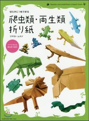 切らずに1枚で折る 爬蟲類.兩生類折り紙袋