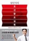[중고] 설민석의 조선왕조실록