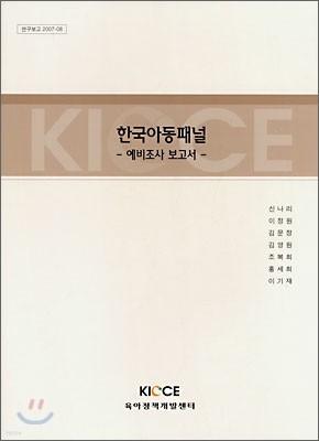 한국아동패널