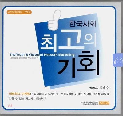 한국사회 최고의 기회 (오디오 CD)