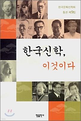 한국신학, 이것이다