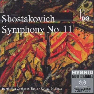 쇼스타코비치 : 교향곡 No.11 - 로만 코프만 (SACD)