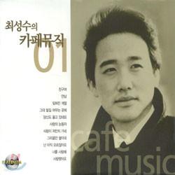 최성수 - 카페 뮤직 Vol.1