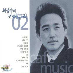 최성수 - 카페 뮤직 Vol.2