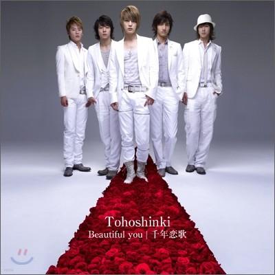동방신기 (東方神起) - Beautiful you l 천년연가 [CD+DVD버전]