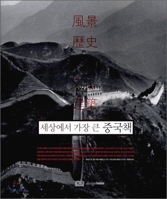세상에서 가장 큰 중국책
