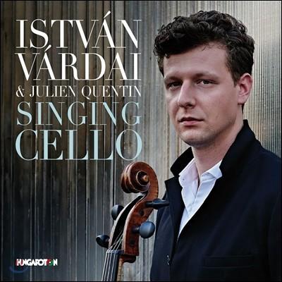 Istvan Vardai 노래하는 첼로 - 첼로 작품집 (Singing Cello - Schumann / Mendelssohn / Josef Suk / Mahler / Faure) 이슈트반 바르다이, 줄리앙 캉탕