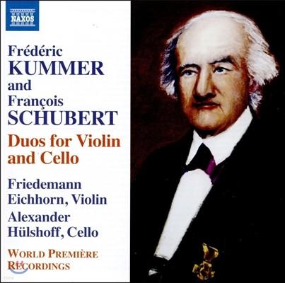 Friedemann Eichhorn / Alexander Hulshoff 프레데릭 쿠머 / 프랑수아 슈베르트 : 바이올린과 첼로를 위한 이중주 작품 (Frederic Kummer / Francois Schubert: Duos for Violin & Cello)