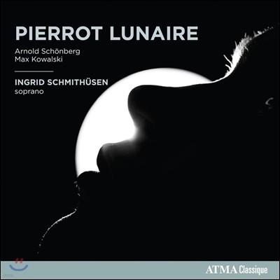 Ingrid Schmithusen 쇤베르크 /막스 코발스키: 달에 홀린 피에로 (Arnold Schonberg / Max Kowalski: Pierrot Lunaire) 잉그리트 슈미튀센