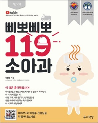 [중고] 삐뽀삐뽀 119 소아과