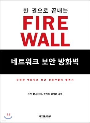 한 권으로 끝내는 FIREWALL 네트워크 보안 방화벽