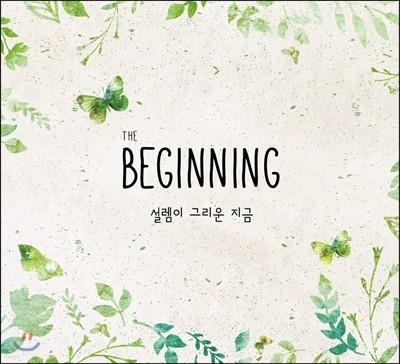 The Beginning : 설렘이 그리운 지금