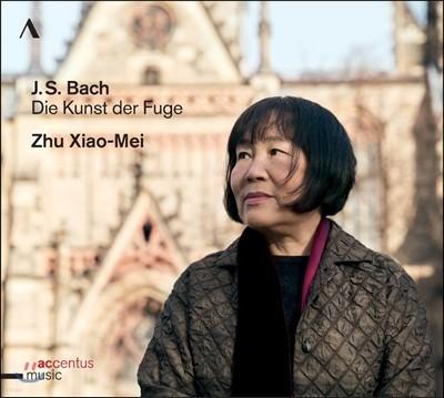 Zhu Xiao-Mei 바흐: 푸가의 기법 (J.S. Bach: The Art of Fugue, BWV1080) 주 샤오-메이