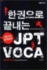 한 권으로 끝내는 JPT VOCA