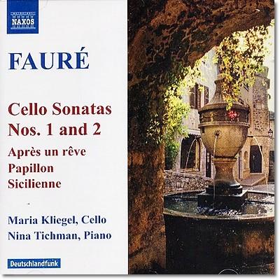 Maria Kliegel 포레 : 첼로 소나타 1번 2번 (Faure : Cello Sonatas no.1 no.2)