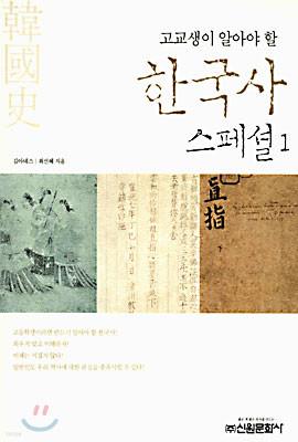한국사 스페셜 1