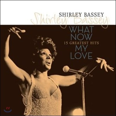 Shirley Bassey (셜리 베이시) - What Now My Love - 15 Greatest Hits [LP]
