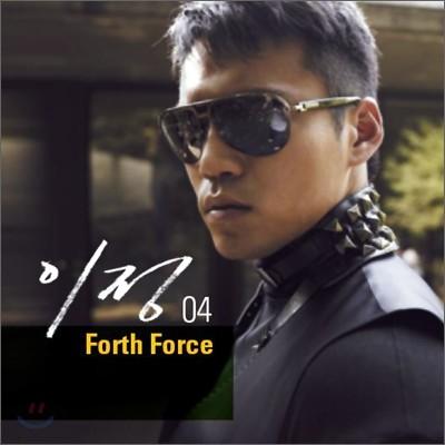 이정 (Lee Jung) 4집 - Forth Force