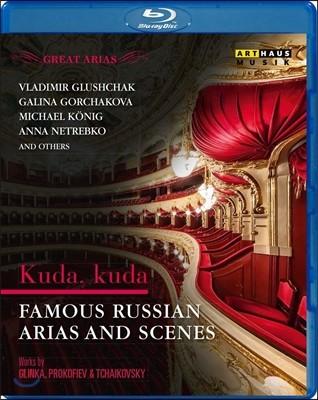 유명 러시아 아리아와 장면들 - 어디로, 어디로: 글린카 / 프로코피예프 / 차이코프스키 (Kuda, Kuda - Famous Russian Arias And Scenes: Glinka, Prokofiev & Tchaikovsky)