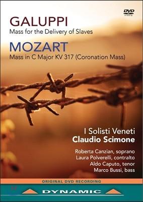 Claudio Scimone 갈루피: 노예 해방 미사 / 모차르트: 대관식 미사 (Galuppi: Mass for the Delivery of Slaves / Mozart: Coronation Mass KV317) 클라우디오 시모네