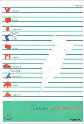 Basic 고교생을 위한 국어용어사전