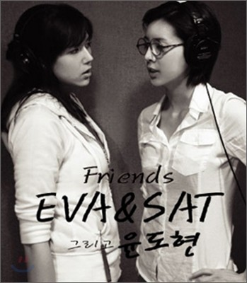 EVA (에바) & SAT - Friends (With 윤도현)