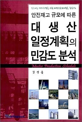 안전재고 규모에 따른 대생산 일정계획의 민감도 분석