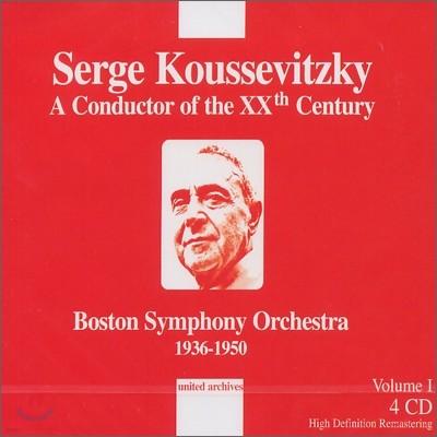쿠세비츠키 : 20세기의 지휘자 - 보스톤 심포니 오케스트라