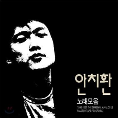 안치환 - 노래모음 (1990-1991 오리지널 마스터테입 레코딩)