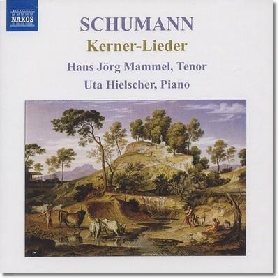 Hans Jorg Mammel 슈만: 가곡 4집 - 케르너 리트, 유겐트 리트 (Schumann: 12 Gedichte Op.35)